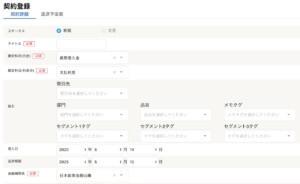 借入金管理アプリ 新規登録画面