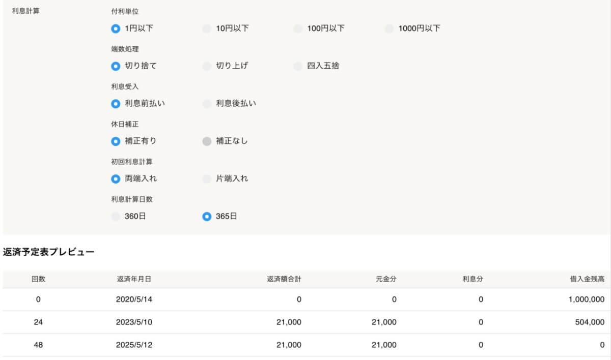 借入金管理アプリ 最終の借入金残高=0円