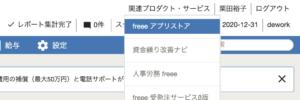 借入金管理アプリ メニュー右上の「freee アプリストア」