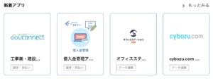 借入金管理アプリ アプリの選択画面